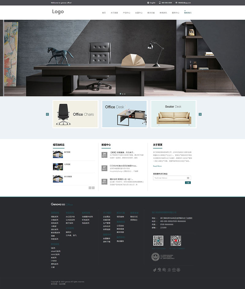 html5大气简洁办公家具类集团官网html模板 -1
