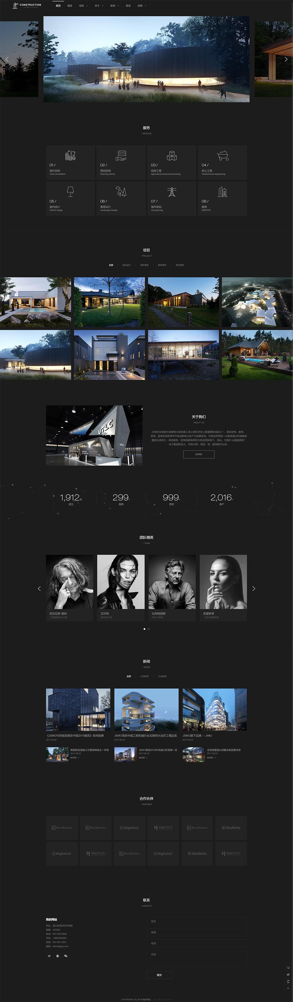 黑色高端酷炫建筑空间设计类响应式html模板 -2
