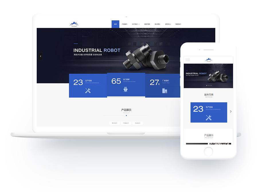蓝色简约大气机械制造类通用企业站html模板 -1