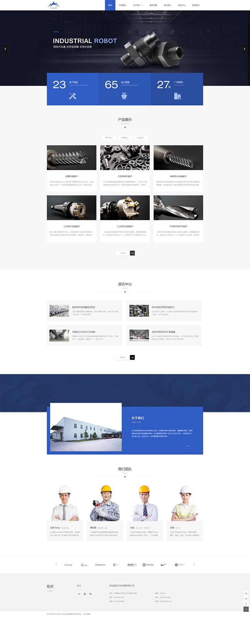 蓝色简约大气机械制造类通用企业站html模板 -2