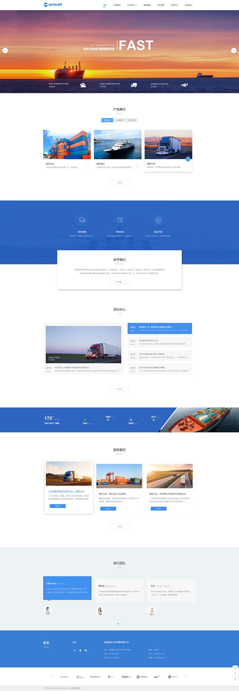 简约大气物流行业html模板 -2