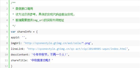 HTML5移动页面及APP页面如何优化 -3