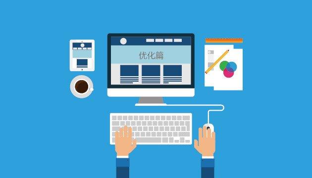 HTML5移动页面及APP页面如何优化 -1