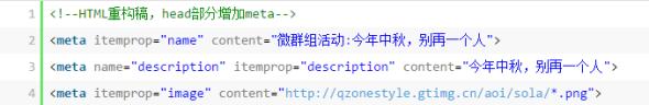 HTML5移动页面及APP页面如何优化 -4
