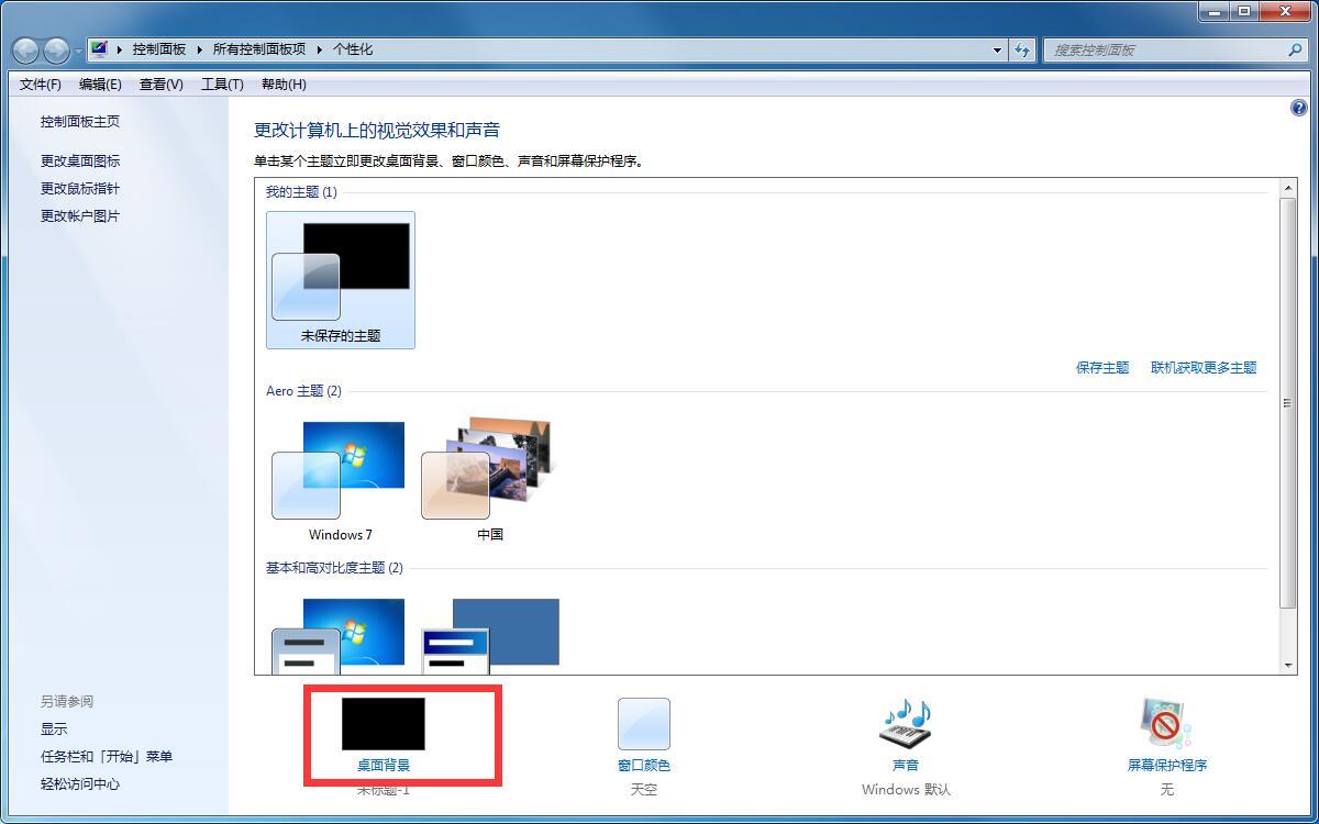 Win7双显示器分屏显示不同壁纸 -2