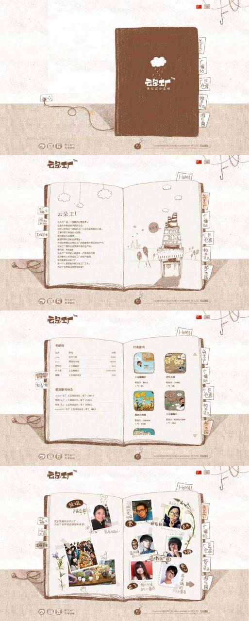 手绘风格的设计公司网站html模板