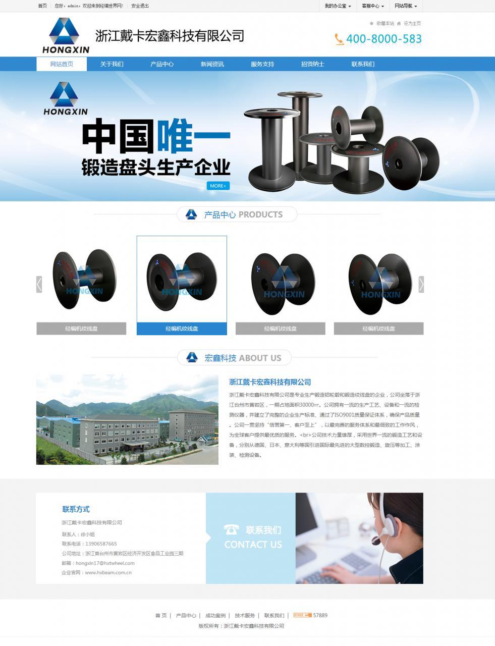 蓝色的锻造企业网站静态html模板