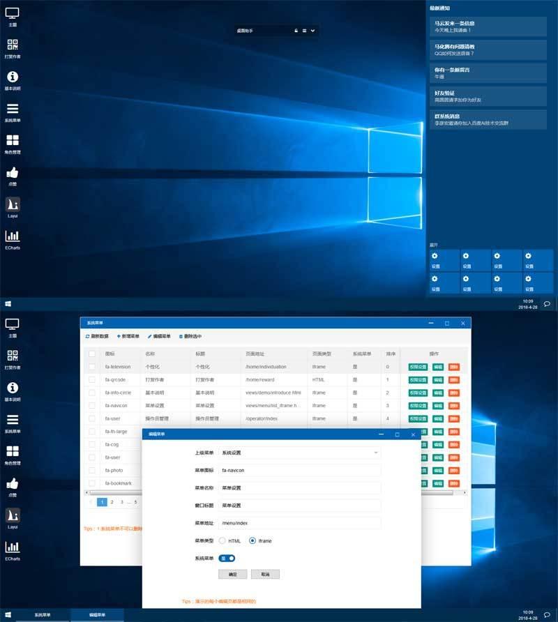 layui后台管理模板Win10桌面风格