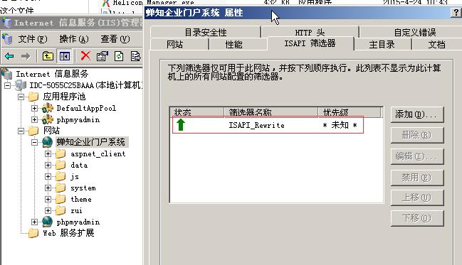 Windows2003服务器iis6.0 伪静态详细配置教程及伪静态插件下载 -6
