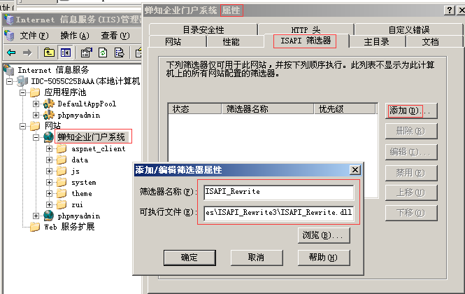 Windows2003服务器iis6.0 伪静态详细配置教程及伪静态插件下载 -3