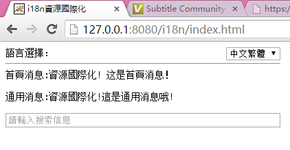网站多语言、实现页面的资源国际化jQuery.i18n.properties -2
