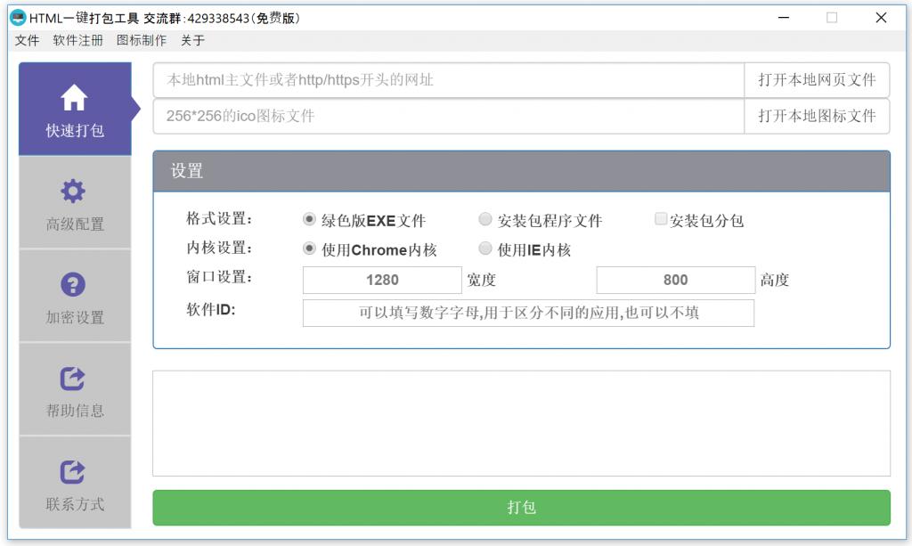 html一键打包exe工具,web打包成exe -1