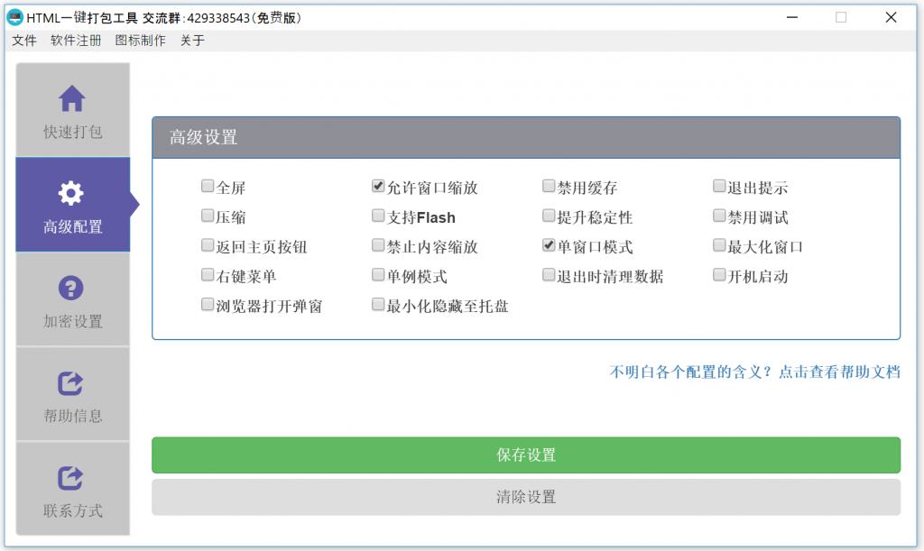 html一键打包exe工具,web打包成exe -2