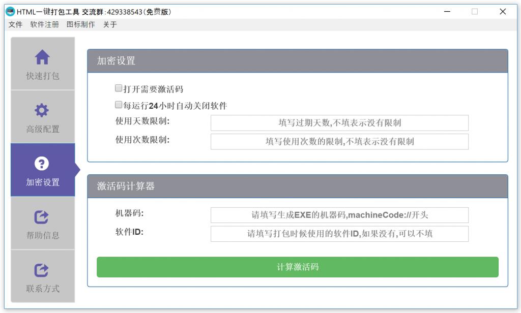 html一键打包exe工具,web打包成exe -3