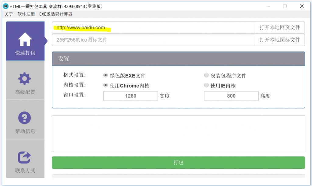html一键打包exe工具,web打包成exe -8