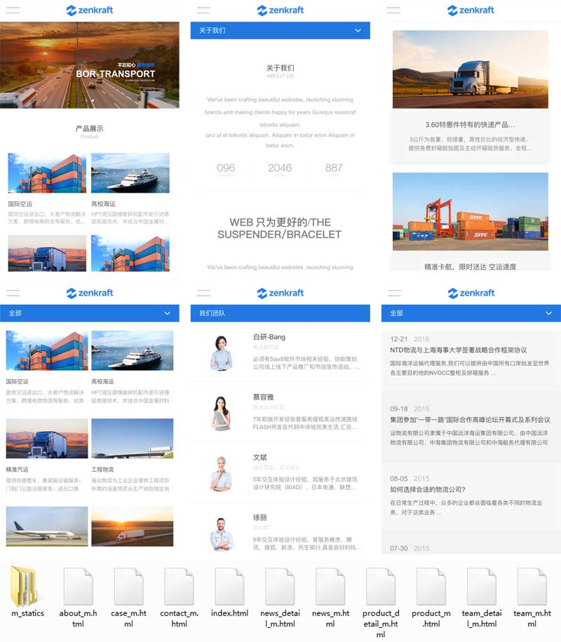 蓝色的物流服务公司网站wap手机模板