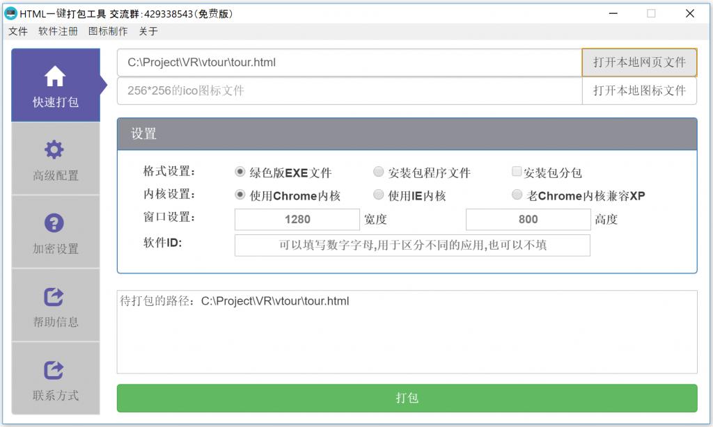 html一键打包exe工具,web打包成exe -5