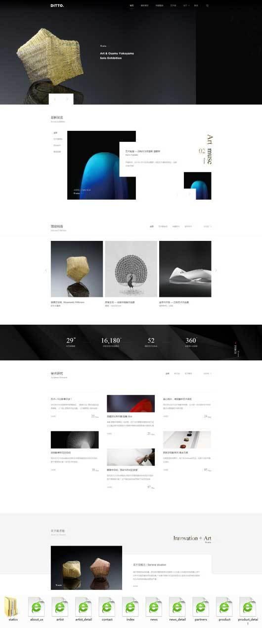 大气的艺术品展览类网站html5动画模板