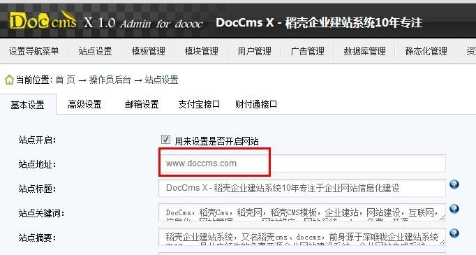 稻壳doccms标签$tag['site.url']