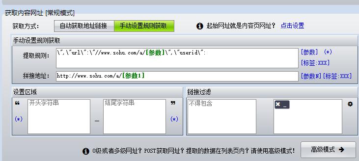 火车头如何采集搜狐号自媒体文章 -3