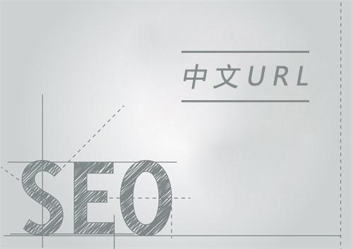 中文URL利于网站SEO优化吗?中文URL的利与弊 -1