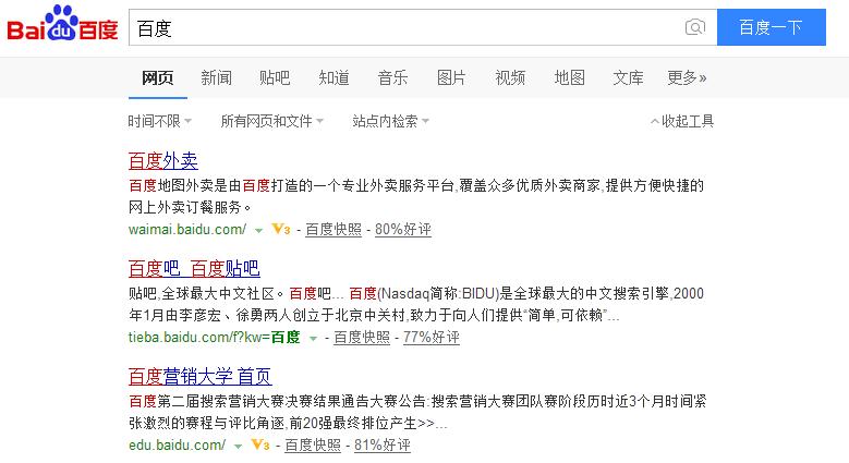 中文URL利于网站SEO优化吗?中文URL的利与弊 -2