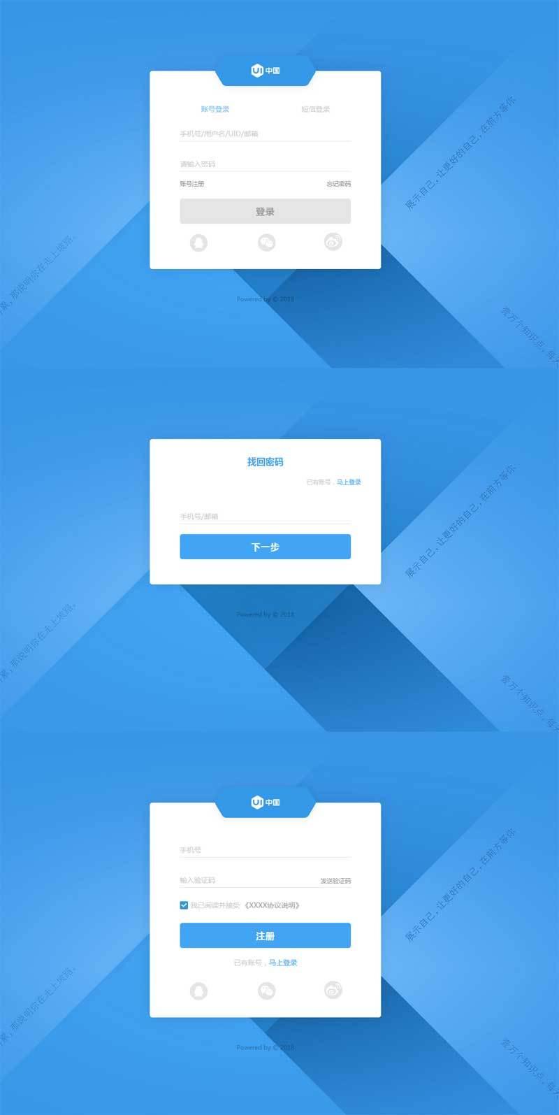 蓝色实用的网站登录/注册/密码找回页面模板