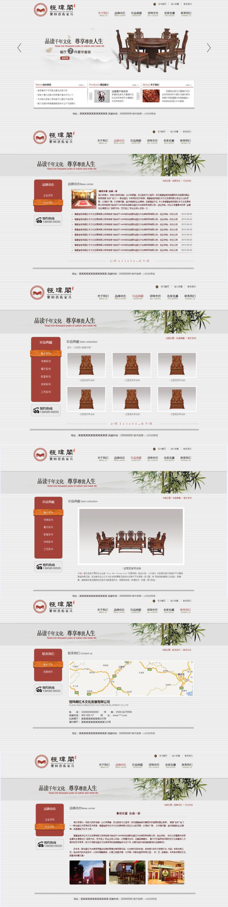 复古的红木家具网站模板html整站下载 -1