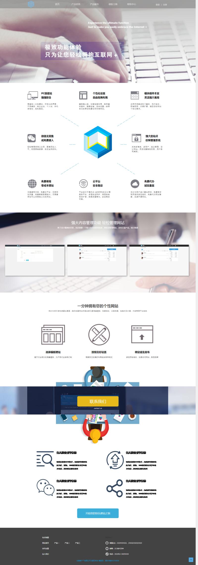 简洁大气html5 css3互联网IT公司网站模板 -1
