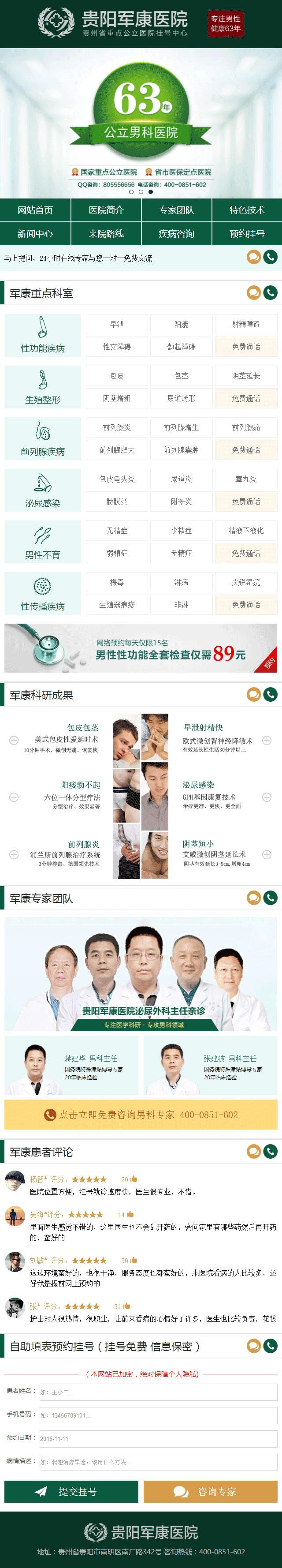 绿色男科医院手机网站wap模板源码 -1