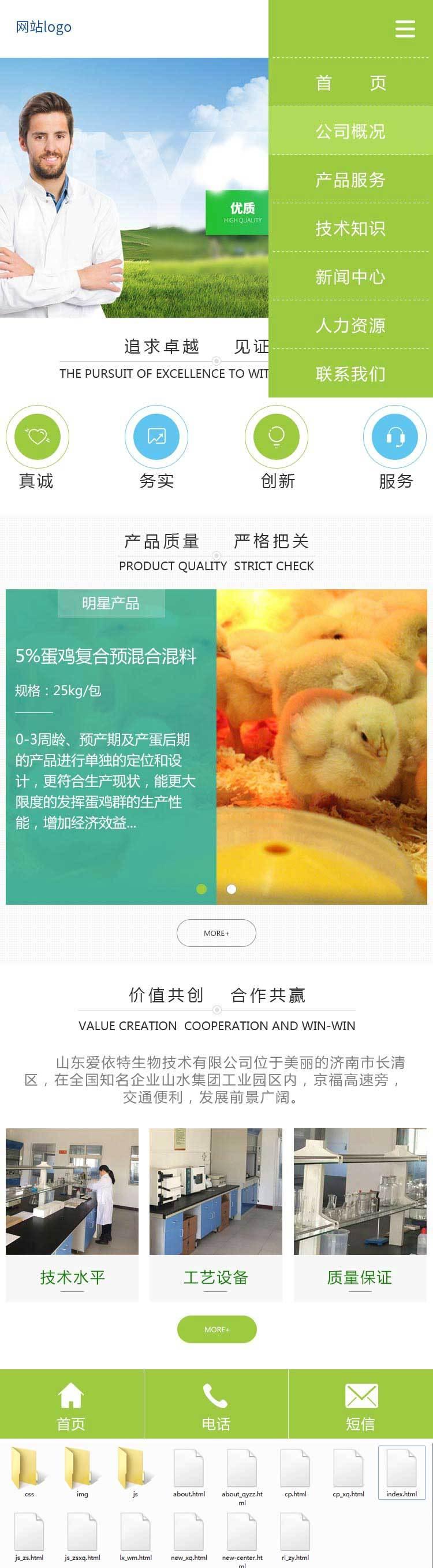 绿色的禽类养殖技术公司手机网站模板