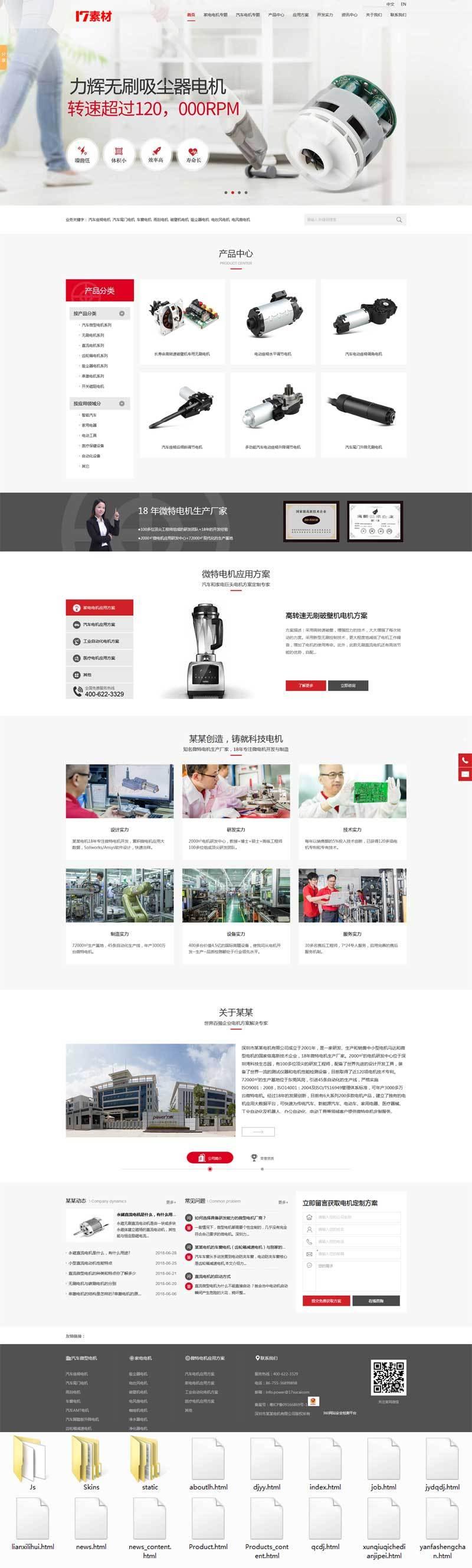 红色宽屏的电机生产机械企业??官网html模板