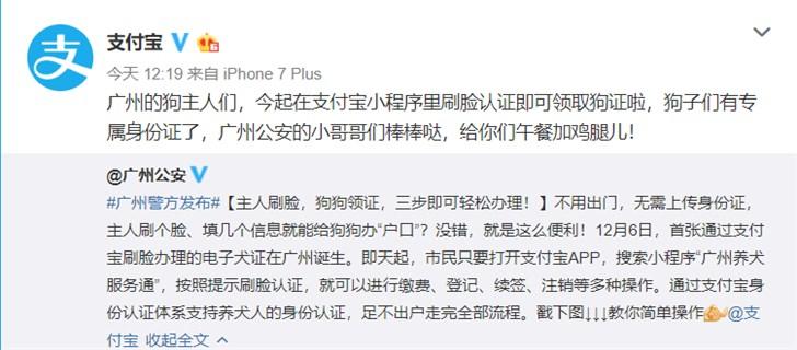 支付宝广州用户福音 现可刷脸认证领取狗证 -1