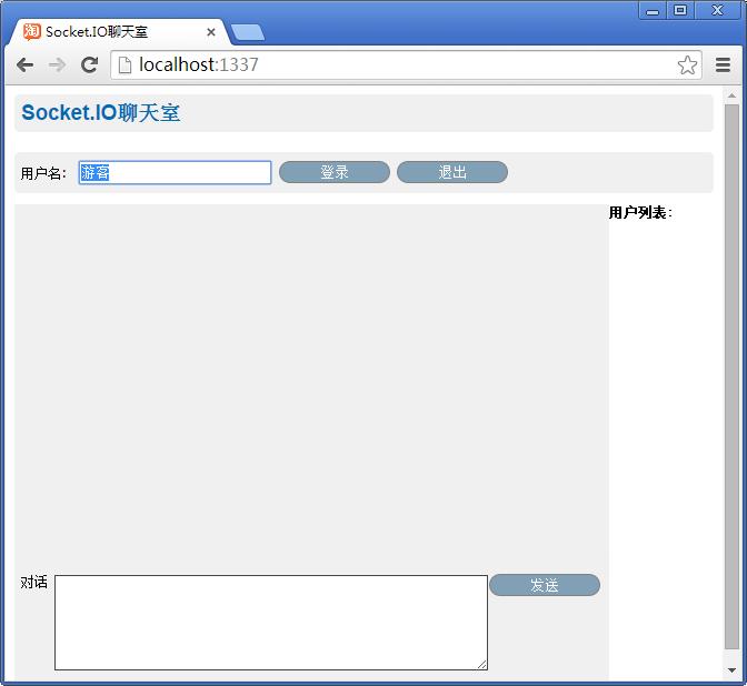 node.js+express+socket.io制作一个聊天室功能 -2