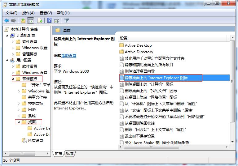 隐藏/删除桌面ie、Internet Explorer浏览器图标 -2