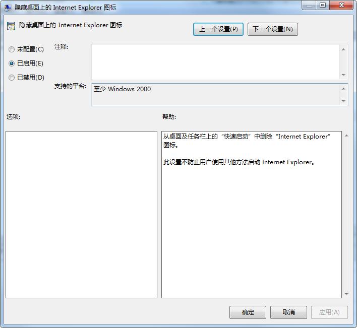 隐藏/删除桌面ie、Internet Explorer浏览器图标 -3