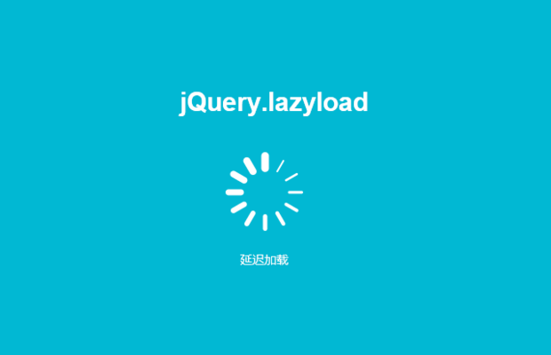 图片延迟加载插件-jQuery.lazyload