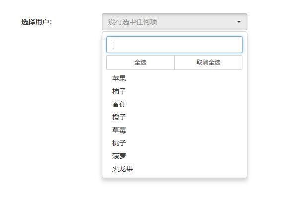 bootstrap-select带搜索功能的下拉框美化插件 -2