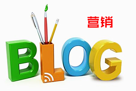 blog营销-博客营销的5个实用方法!