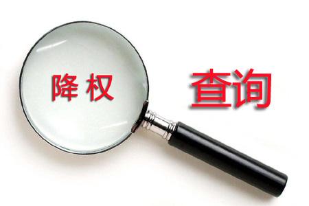 hi是什么意思_降权查询-降权是什么意思, 如何做降权查询?-站长资源