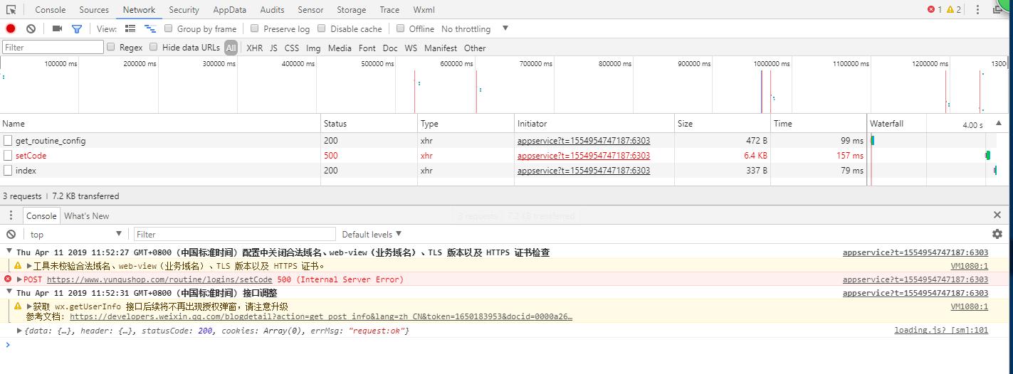 小程序报错:fail ssl hand shake error(阿里云的免费证书) -1