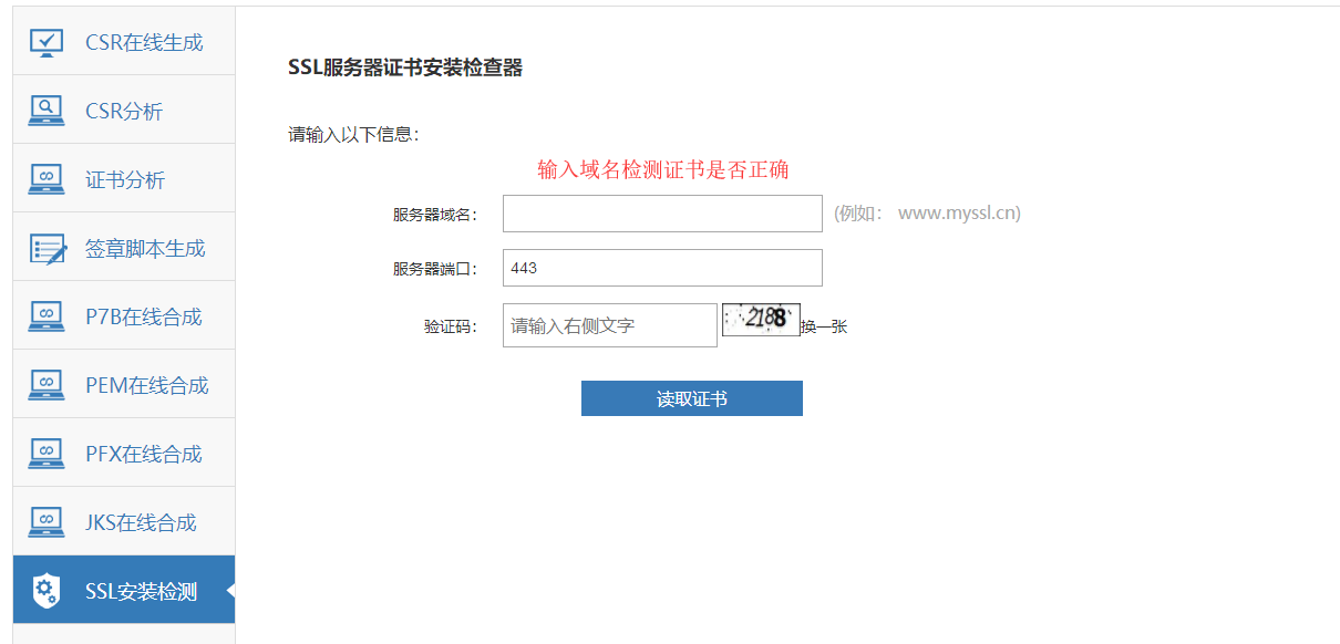 小程序报错:fail ssl hand shake error(阿里云的免费证书) -2
