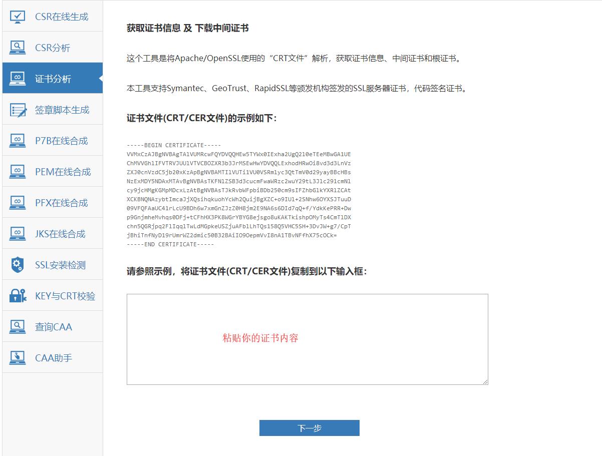 小程序报错:fail ssl hand shake error(阿里云的免费证书) -3
