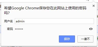 禁止浏览器自动填充密码的四种方法 -1