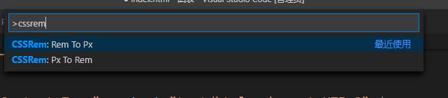 vs code插件之cssrem结合flexible.js实现自动转换 -4