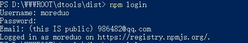 npm发包流程 -1