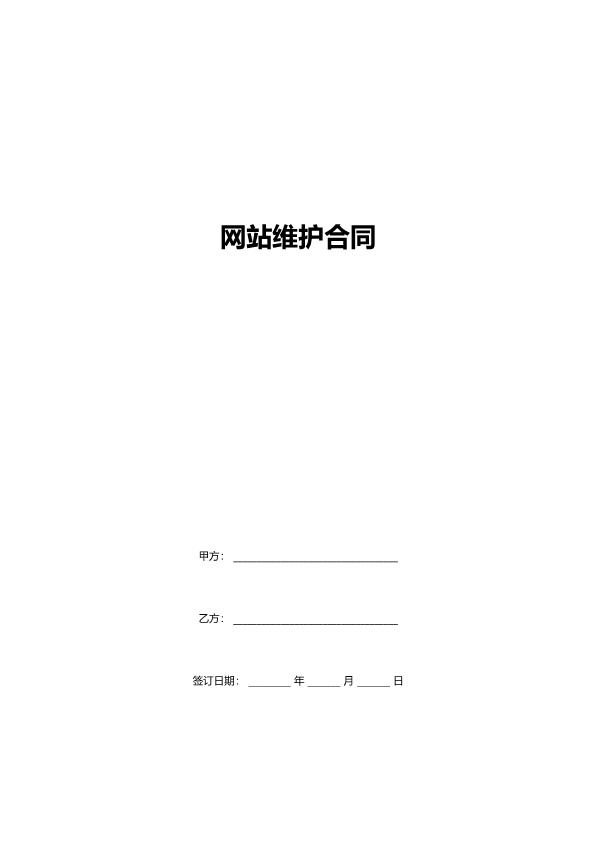 网站维护合同模板免费下载 -1